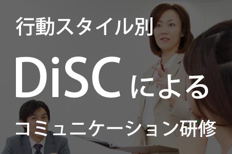行動スタイル別DiSCによるコミュニケーション研修