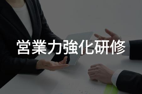 営業強化研修⑥|ワイズエフェクト
