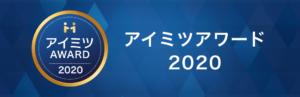 アイミツアワード2020